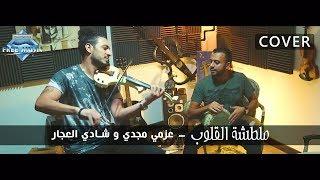 مصطفى شوقي - ملطشة القلوب | (Cover) عزمي مجدي و شادي العجار