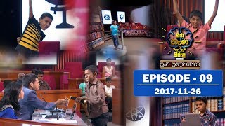 Hiru Nena Kirula | Episode 09 | 2017-11-26 Thumbnail