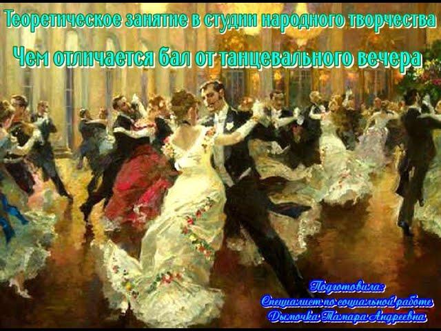 Теоретическое занятие в студии народного творчества: «Чем отличается бал от танцевального вечера»