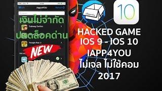 วิธีการโหลด Hacked เกม มากกว่า 600 แอพและเกม ไม่เจลเบรค/ไม่ใช้คอม [2017]