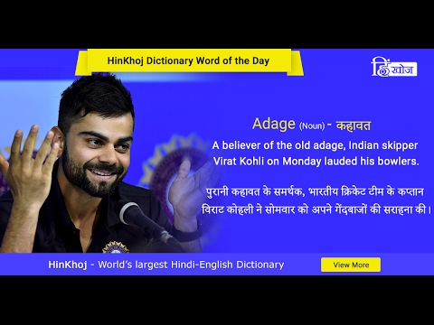 Meaning of Adage in Hindi - HinKhoj Dictionary