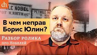 В чем неправ Борис Юлин