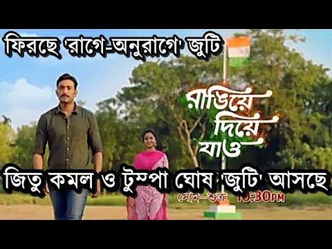 Rangiye Diye Jao | Jeetu Kamal | Tumpa Ghosh | Rangiye Diye Jao Zee Bangla Serial Of Jeetu & Tumpa