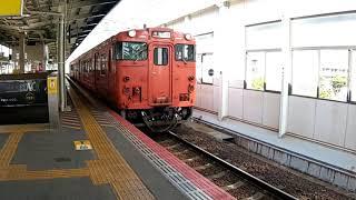 キハ47形米子行き発車動画