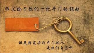 师父给了你们一把开门的钥匙,但是终究去打开门的人是你们自己~菩萨给我们加持,只是外因给你推动,主要还是靠你们内因在改变