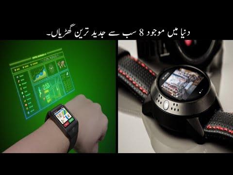 Dunia Ki 8 Subse Jadeed Tareen Smart Watches | Most Advance Watches | Haider Tech
