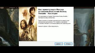 Новая версия лаунчера русификации Властелин Колец онлайн