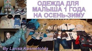 Одежда на осень - зиму для малыша 1 года / Детские обновки /Larisa Kosmetolog
