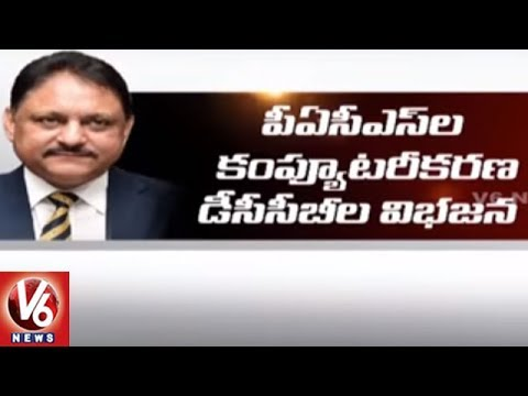 High Level Committee Meet On Co-Operative Credit Society | Hyderabad | V6 News