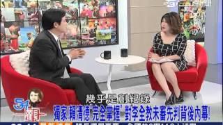 賴神專訪/王金平喬台南議會投票?賴清德:這是真的!│三立新聞台