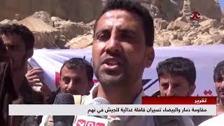 مقاومة ذمار والبيضاء تسيران قافلة غذائية للجيش في نهم | محمد عبدالكريم | يمن شباب