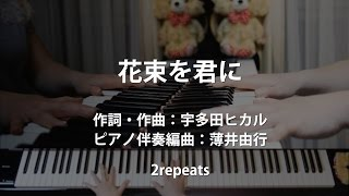 チャンネル登録:https://www.youtube.com/c/Piano4sing NHK出版オリジ...