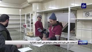 ارتفاع حجم مبيعات الخبز 50% مع تأثر المملكة بالمنخفض الجوي (27-2-2019)