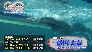 あらすじ 今回のアスリートは、競泳の松田丈志選手。 オリンピック過去2...