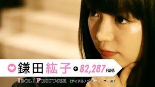 鎌田紘子『夜の都会 #01』アイドル電話ポケライブPV「もしもし、聞こえますか?」 鎌田紘子 検索動画 22