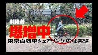 【ハゼ釣りに行こう】東京自転車シェアリング広域実験