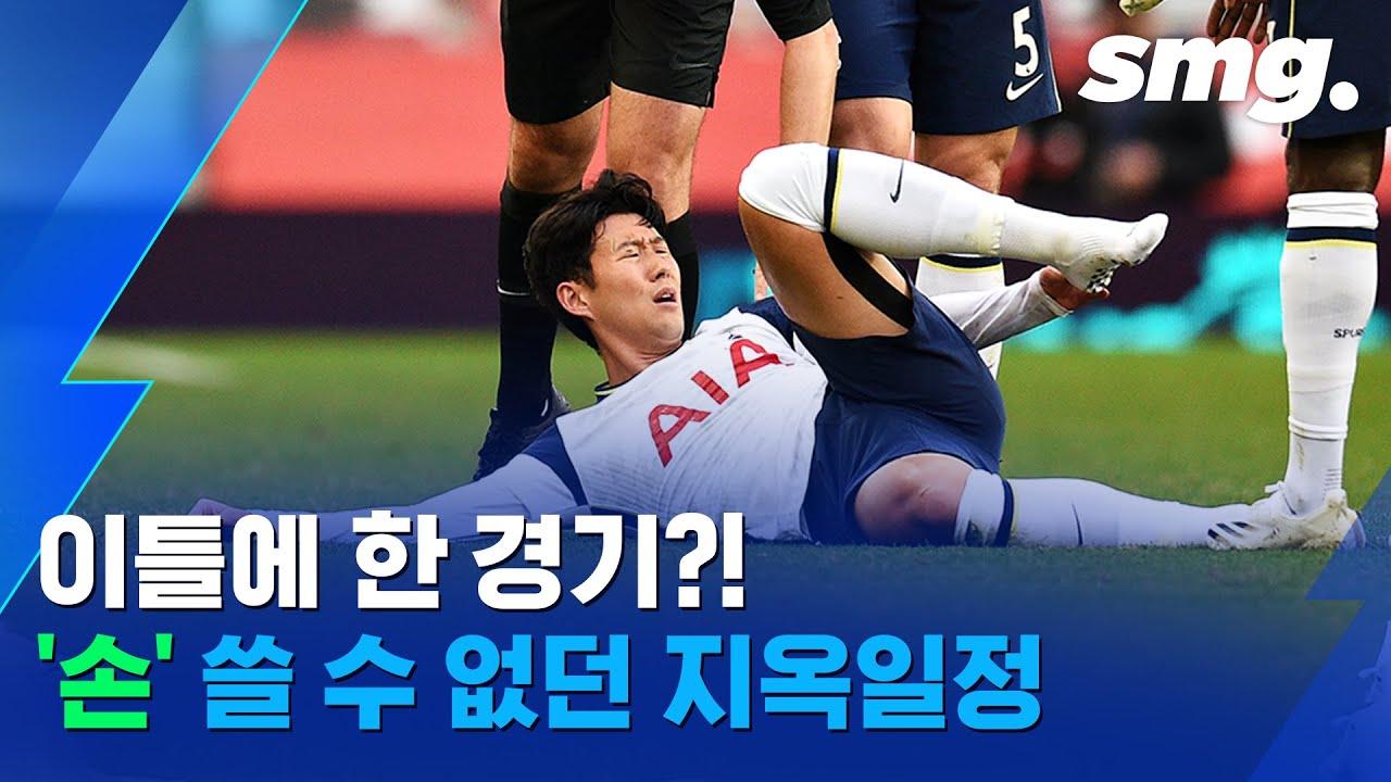 '슈퍼손'도 쓰러진 살인 일정…얼마나 빡빡했길래?! / 스포츠머그