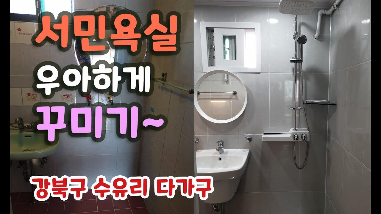 타일 & 욕실리모델링 [강북구 수유리 다가구주택] _BATHROOM REMODELING - 서민욕실 우아하게 꾸미기~