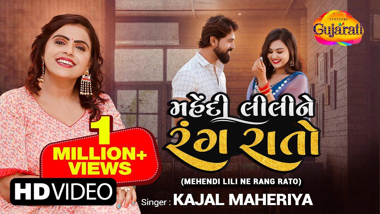Kajal Maheriya   Mehendi Lili Ne Rang Eno Rato   મહેંદી લીલી ને રંગ રાતો   Gujarati Romantic Song