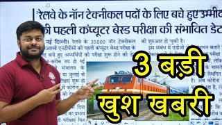 RAILWAY EXAMS तीन बड़ी खुशखबरी | GROUP D CBT EXAM कब तक Complete OFFICIAL RAILWAY PRESS CONFERENCE