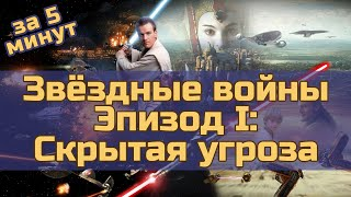 Звёздные войны. Эпизод 1: Скрытая угроза - за 5 минут (пересказ фильма)