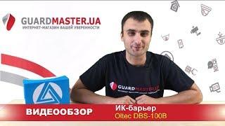 Инфракрасный барьер баръер Oltec DBS-100B | Видеообзор