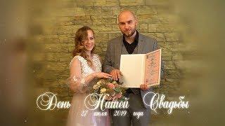 Илья и Наталья.27.7.2019г. Превью к Фильму .