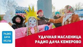 """""""Удачная Масленица"""" от Радио Дача Кемерово"""