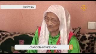 В Караганды 97-летняя труженица тыла не получает пенсию