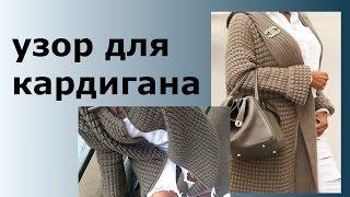 УЗОР ДЛЯ КАРДИГАНА//ТЕСТИРОВАНИЕ УЗОРА ИЗ ИНТЕРНЕТА