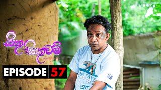 Bithusithuwam - බිතුසිතුවම් | Episode 57 - (2020-08-12) | @Sri Lanka Rupavahini Thumbnail