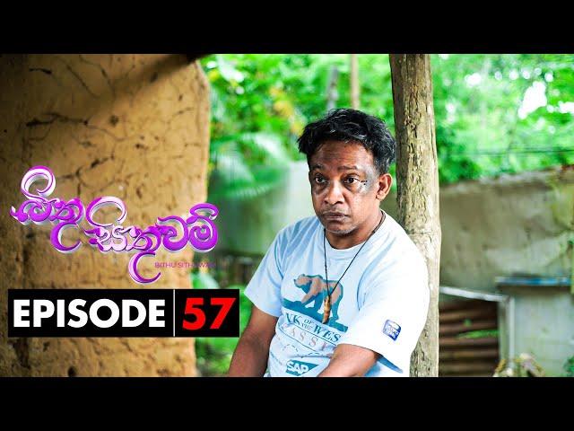 Bithusithuwam - බිතුසිතුවම් | Episode 57 - (2020-08-12) | @Sri Lanka Rupavahini