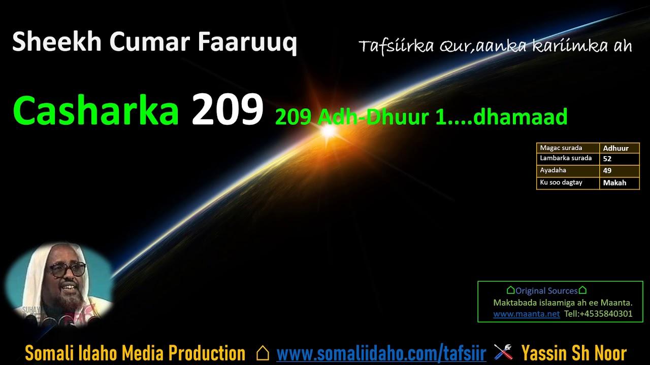 Casharka 209 Adh-Dhuur Aayadah 1 ilaa dhamaad | Sh Cumar Faaruuq.