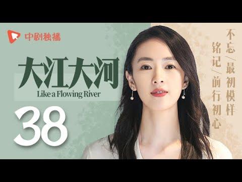 大江大河 38(王凯、杨烁、董子健、童瑶 领衔主演)