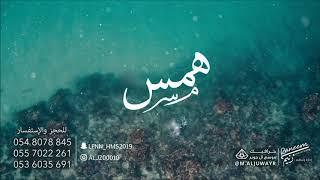 أجر الصوت/همس/ حصرياً /Hams  2019 HD  'ajr alssawt
