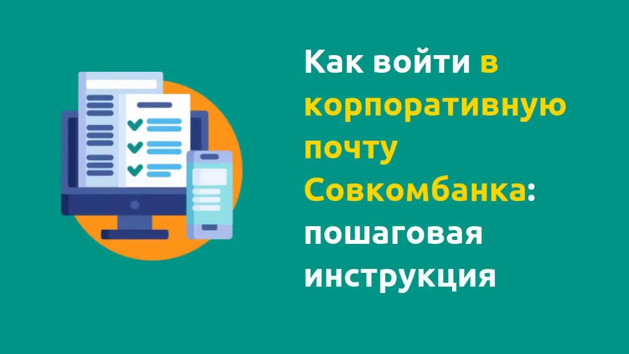 Как войти в корпоративную почту Совкомбанка: пошаговая инструкция