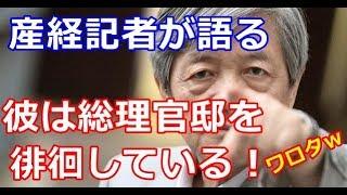 産経新聞の阿比留瑠比氏が田原総一郎について衝撃の暴露をし、普段メディアで行っている言行を真っ向から批判した。 阿比留瑠比 検索動画 26