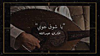يا شوق جوي - عود | طارق عبدالله