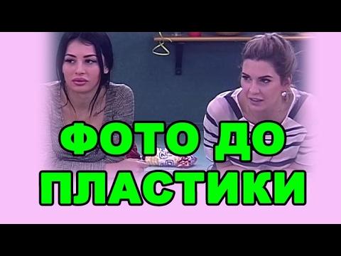 ФОТО ДО ПЛАСТИКИ, ДОМ 2 НОВОСТИ ЭФИР 2 ФЕВРАЛЯ, ondom2.com