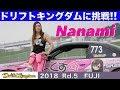塚本奈々美がドリフトキングダムに挑戦 Rd.5 FUJI【Best MOTORing】2018