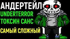 САМЫЙ СЛОЖНЫЙ САНС - Undertale Underterror Toxin Sans Battle / Андертейл