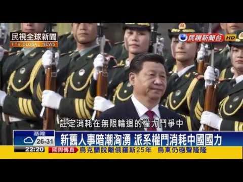 【民視全球新聞】習近平軍改 強軍?抓權?