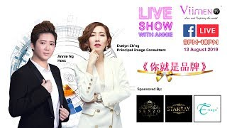 第一集Live show with Annie~ Evelyn Ch'ng