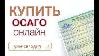 видео Заказать электронный полис ОСАГО