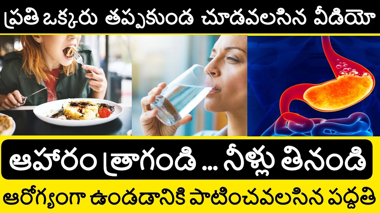 Drink Your Food & Chew Your Water | Chew 32 Times to be Healthy | Best Health Tips in Telugu Badi