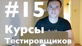 Курсы Тестировщиков Онлайн 15. HTML для тестировщиков