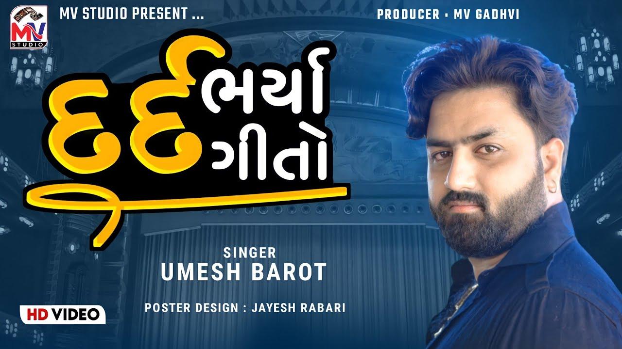 દર્દ ભર્યા ગીતો - Umesh Barot - Dard Bharya Geeto | Bewafa Song 2021