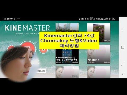 Kinemaster강좌, 74강 ,Chromakey 도형,Video , 제작방�