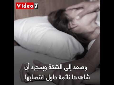 جريمة تهز السوشيال ميديا.. زوج يتفق مع عامل على اغتصاب زوجته وقتلها  - 18:00-2020 / 6 / 24