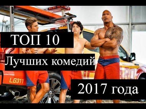 ТОП 10 лучших комедий 2017 | 10 самых лучших фильмов комедий 2017 года